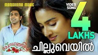 Chilluveyil Chayumee VIDEO SONG from Chemparathippoo | Vijay Yesudas