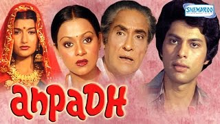 Anpadh - Ashok Kumar - Zarina Wahab - Hindi Full Movie