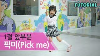 나하은 PRODUCE 101(프로듀스 101) _ PICK ME(픽미) 1절 앞 댄스 튜토리얼(Dance cover tutorial)