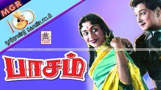 Pasam Full Movie MGR சரோஜாதேவி நடித்த, பால் வண்ணம்  போன்ற இனிய பாடல்கள் நிறைந்த படம்