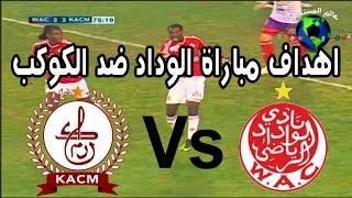 اهداف مباراة الوداد الرياضي ضد الكوكب المراكشي 3-2 الدوري المغربي 30/12/2016