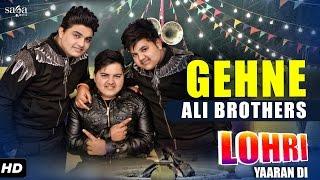 Ali Brothers : Gehne | Lohri Yaaran Di | New Punjabi Songs 2017 | SagaMusic