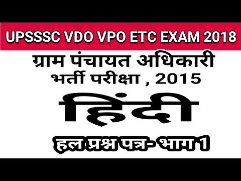 Xxx Mp4 UPSSSC VDO VPO EXAM PREPARATION VPO 2015 QUESTION PAPER HINDI 3gp Sex