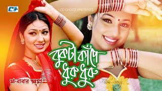 Bukta Kape Duru Duru | Soniya | Manna | Apu Biswas | Bangla Movie Song | FULL HD
