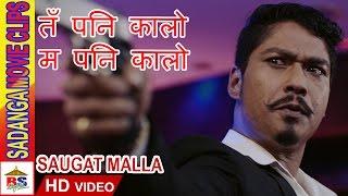 Sadanga || Nepali Movie || Dialogue Clips