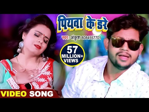 Xxx Mp4 Ankush Raja का मार्किट का सबसे हिट गाना पियवा के डरे Video Song Bhojpuri Hit Songs 2019 3gp Sex