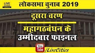 Mahagathbandhan के Second Phase के Candidate तय, Tariq Anwar Katihar से ही लड़ेंगे चुनाव