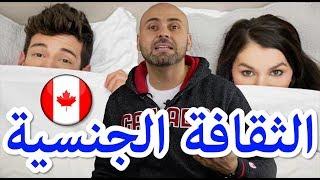 التربية الجنسية في المدارس العربية