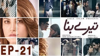 Tere Bina - Episode 21 uploaded on 4 month(s) ago 40972 views