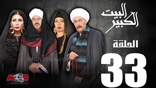 الحلقة الثالثة و الثلاثون33  - مسلسل البيت الكبير|Episode 33 -Al-Beet Al-Kebeer