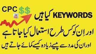 How to Find Better Keywords to Increase Your CPC Urdu/Hindi Tutorial