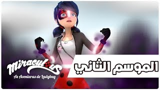 تسريب ميراكولوس قصص الفتاة الدعسوقة والقط الأسود - الموسم 2 الحلقة 1