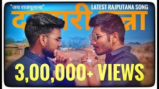 Latest_Rajputana_Song Darbari_Banna_Official_Video | Dyler : The_Indiano_Rapper