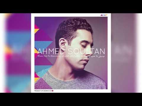 """Download Lagu Ahmed Soultan """"Binatna"""" Audio from """"MHNB/MB7"""" Album. MP3"""