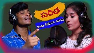 SARITHA EMOTIONAL LOVE FAILURE SONG BY ASHWINI RATHOD & NAGARAJU
