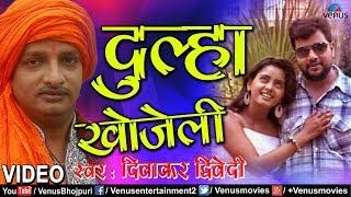 भाेजपुरी का सुपरहिट गाना 2018   Dulha Khojelee   Diwakar Dwivedi   Latest Bhojpuri Song 2018
