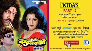 Bangla Natok | Ami Miss Kolkata Vol II | Bangla Jatra Pala Full