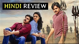 Agnathavasi (Prince In Exile) Full Movie Review In Hindi - जानिए कैसी हे मूवी
