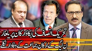 Kal Tak with Javed Chaudhry - 6 March 2018 | Express News
