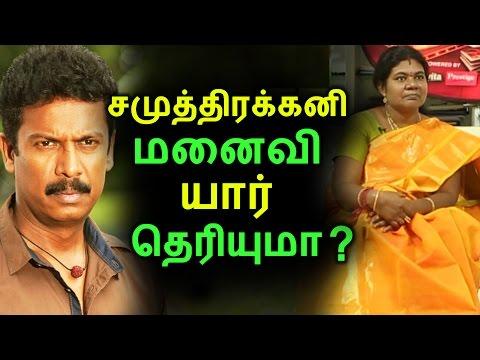 Xxx Mp4 சமுத்திரக்கனி மனைவி யார் தெரியுமா Tamil Cinema News Kollywood News Tamil Cinema Seithigal 3gp Sex