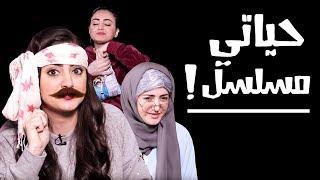 هرجة دانية I اللي يعيشوا الدور في المسلسل التركي