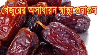 খেজুরের অসাধারণ স্বাস্থ্য গুনাগুন - Bangla Health Tips