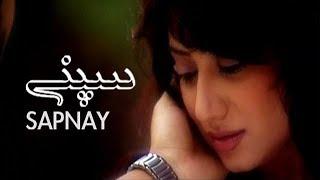 Sapnay | TeleFilm | TV One Classics | 20th August 2016