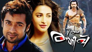 Malayalam Full Movie | Ezham Arivu | Action Movie Ft. Suriya,Shruti Haasan 2016 Online Releases