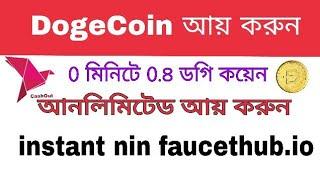 0 মিনিটে 0.4 ডগি কয়েন (Dogecoin) আয় করুন আনলিমিটেড instant  faucethub.io