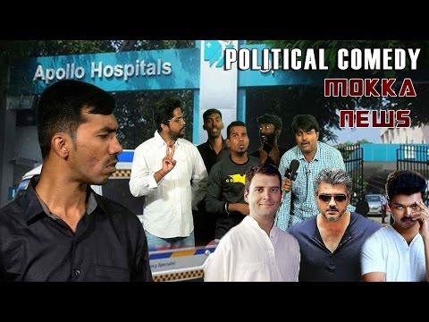 Jayalalitha  News - What Exactly is Happening inside Apollo Hospital - Athu Ithu Eathu - Mokka News