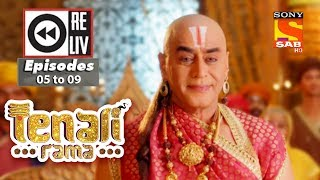 Weekly Reliv | Tenali Rama | 17th July to 21st July 2017 | Episode 05 to 09
