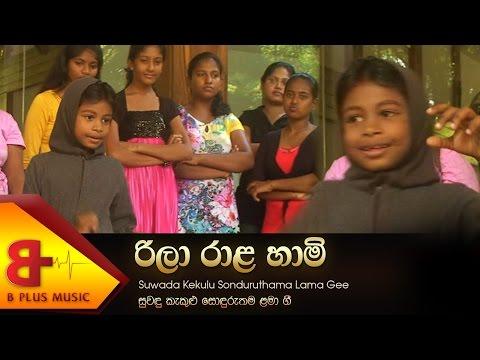 Rila Rala Hami Official Music Video