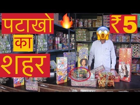 Xxx Mp4 सबसे सस्ते पटाखे CHEAPEST CRACKER MARKET DELHI PATAKA MARKET INDIA 3gp Sex