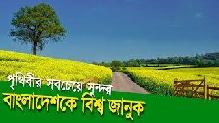 BANGLADESH TOURISM PROMOTIONAL