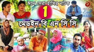 Made In BNCC | মেইড ইন বিএনসিসি | Eid Drama 2018 | Ft Jovan Prova & Moushumi Hamid | EP-01