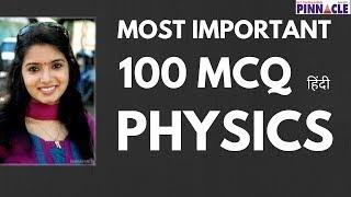 पूरी physics  का revision हिंदी में I 100 Most important MCQ I SSC CGL I SSC CPO I SSC CHSL