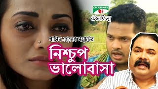 Nishcup Valobasha | Orsha | Shahidul Alam Sachchu | Channel i TV