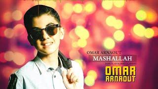 Omar Arnaout - MashaAllah (2017) ما شاء الله