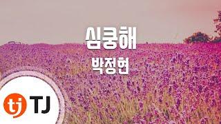 [TJ노래방] 심쿵해(Heart Attack) - 박정현(Lena Park) / TJ Karaoke
