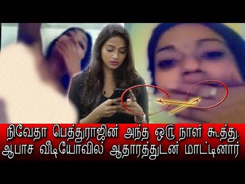 Xxx Mp4 Nivetha Pethuraj Controversy Video Leaked நிவேதா பெத்துராஜின் ஆபாச வீடியோ ஆதாரத்துடன் 3gp Sex