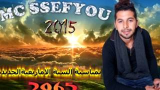 Tamazight aymi  Mc ssefyou 2015 mp3