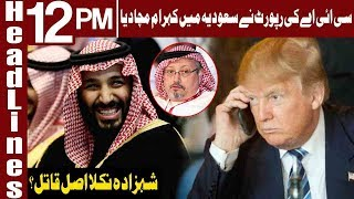 Saudi Prince is Behind The Murder of Jamal Khashoggi? | Headlines 12 PM | 17 November | Express News