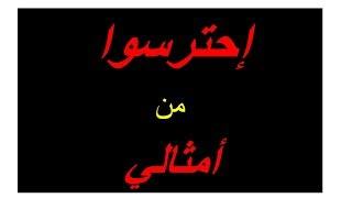 عمرو جرانة |إحترسوا من أمثالي