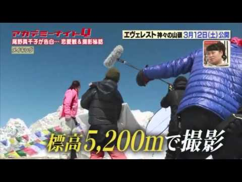 Machiko Ono in AcademyNaitoQ (Everest: The Summit of the Gods)
