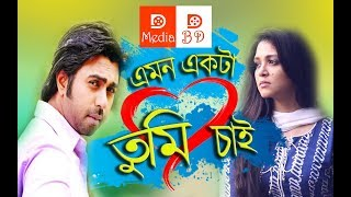 Opurbo | Sharlin Bangla new valobasar natok emon | Emon Ekta tumi chai |