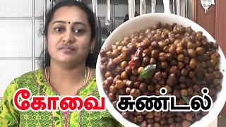 சுண்டல்   Kovil sundal in Tamil   Fried chickpea recipe   Healthy Indian snack recipe