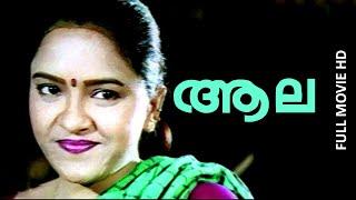 Malayalam Romantic Movie | Aala Full Movie | Ft. Sharmili, Mala Aravindan, Divyasree