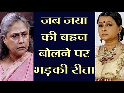 Xxx Mp4 Rita Bhaduri जब Jaya Bachchan की बहन कहने पर मीडिया पर भड़की वनइंडिया हिंदी 3gp Sex