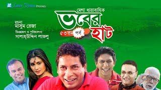 Vober Hat ( ভবের হাট ) | Bangla Natok | Part- 53 | Mosharraf Karim, Chanchal Chowdhury