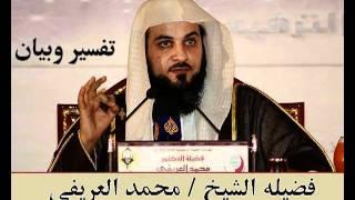 الشيخ محمد العريفي تفسير سورة البروج - الجزء الثاني